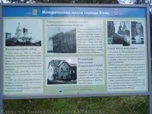 Достопримечательности города Кемь