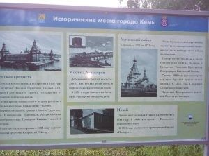 Исторические места города Кемь