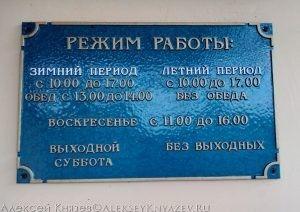 Режим работы музея Поморье